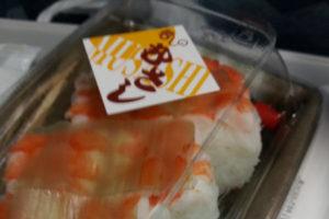 えびの押し寿司