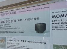 茶碗の中の宇宙:東京国立近代博物館