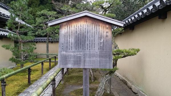 大徳寺高桐院の札
